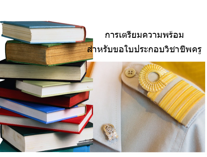 ข้อสอบเตรียมความพร้อมสำหรับขอใบประกอบวิชาชีพครู<span title=