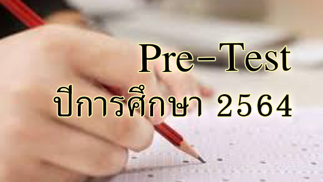 Pre-test ปีการศึกษา 2564<span title=